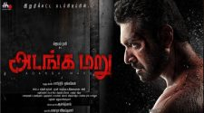 Watch Adanga Maru Tamil Movie Online