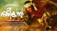 Watch Odiyan Movie Online
