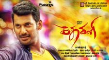 Watch Kathakali Movie ONline