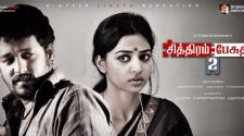 Watch Chithiram Pesuthadi 2 Movie Online