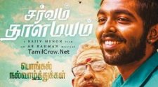 Watch Sarvam Thaala Mayam Tamil Movie Online