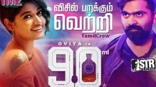 Watch 90ml Tamil movie online