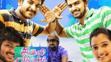 Watch Gilli Bambaram Goli movie online