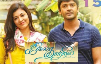 July Kaatril movie online
