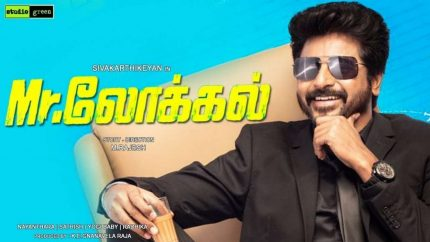 Mr Local Movie Online