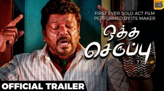 Oththa Seruppu Tamil Movie