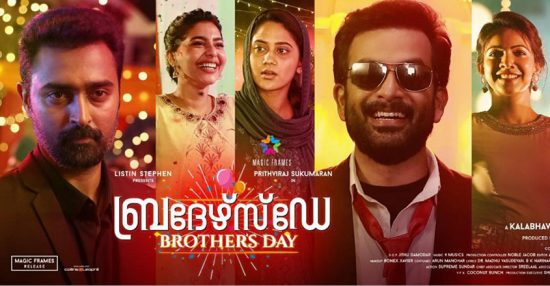 Brother's Day Tamil movie