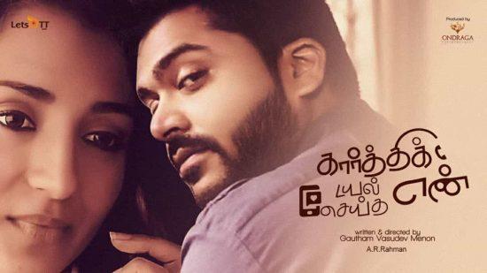 Karthik Dial Seytha Enn Movie Online