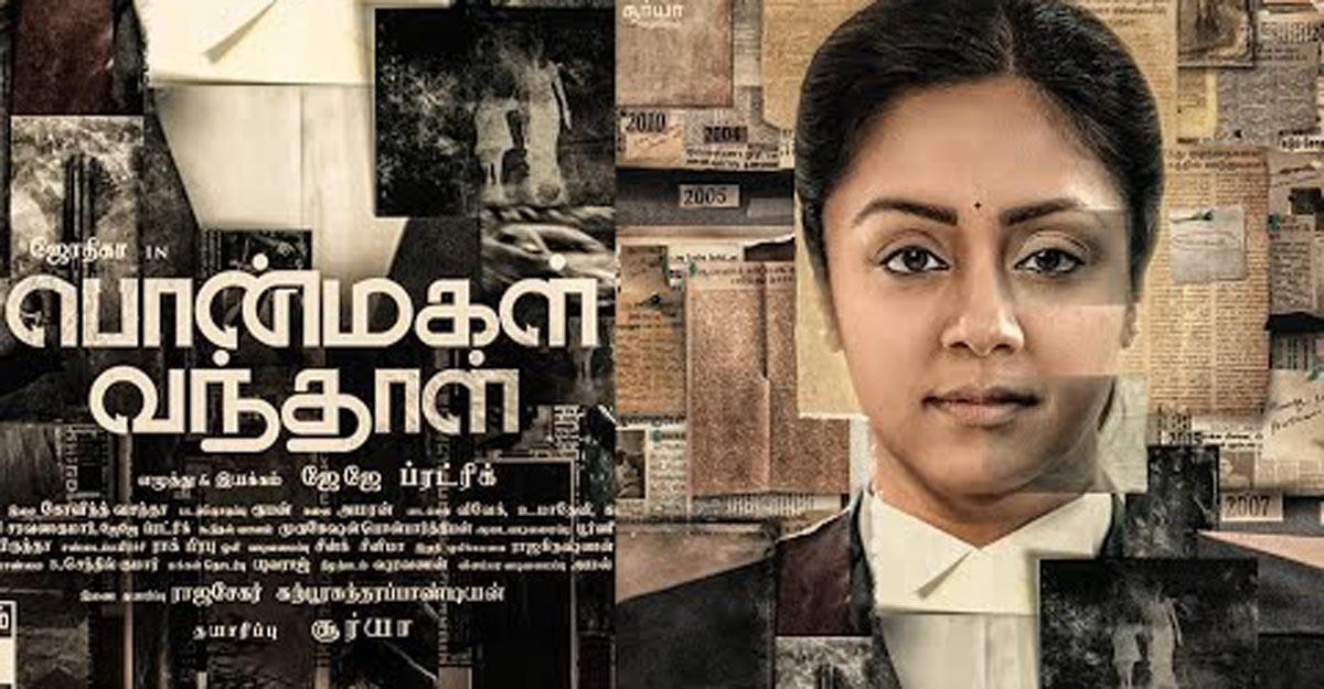 Ponmagal Vandhaal Tamil Movie