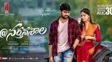 nartanasala movie online