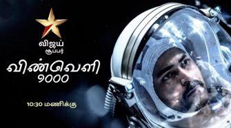 Vinveli 9000 movie online