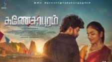 Ganesapuram Movie Online