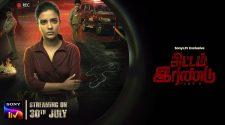 Thittam Irandu movie online