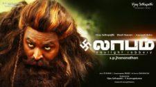 Laabam Tamil Movie Online